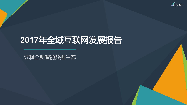 友盟+:2017年全域互联网发展报告