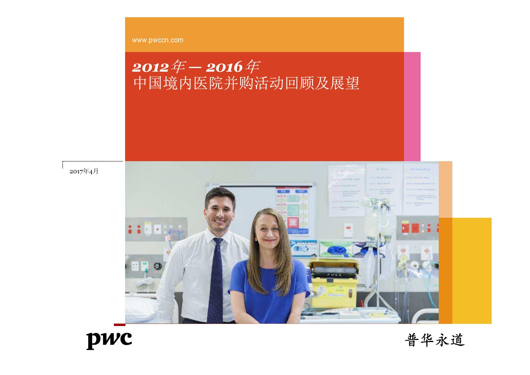 普华永道:2012-2016年中国境内医院并购活动回顾及展望