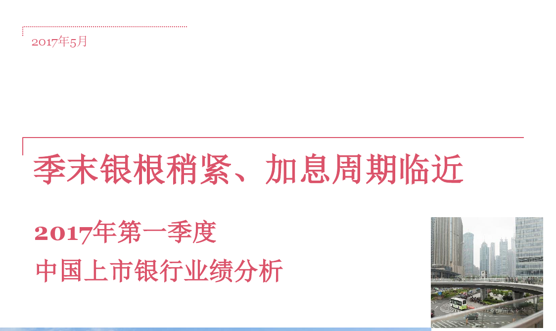 普华永道:2017年Q1中国上市银行业绩分析