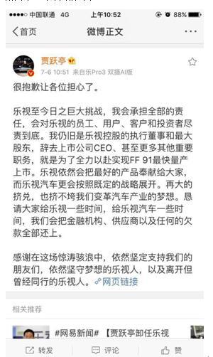 """贾跃亭承诺尽责到底承担所有责任 击穿""""跑路""""谣言"""