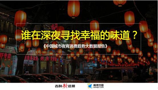 吉利新远景联手高德地图发布《中国城市夜宵消费趋势大数据报告》