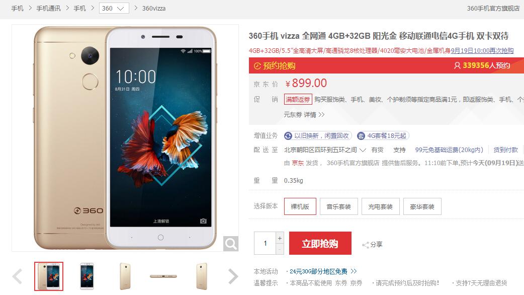 360手机vizza今日再开售:一款千元机为何如此热卖?