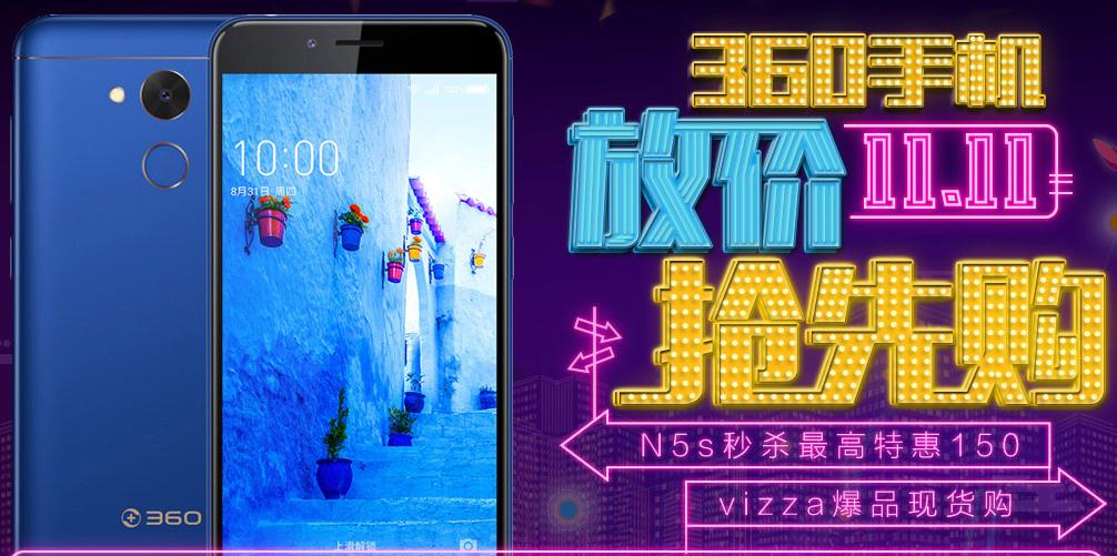 迎战双十一 360手机特惠大促销最低499元