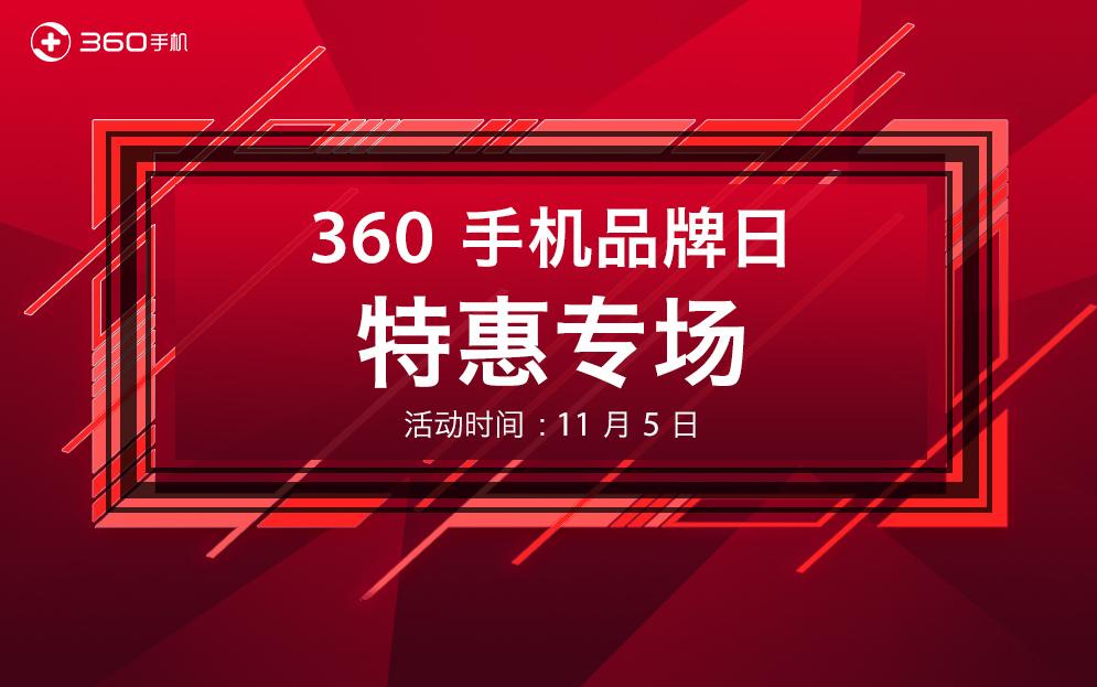 360手机京东品牌日将于5日开启 精彩优惠抢先看