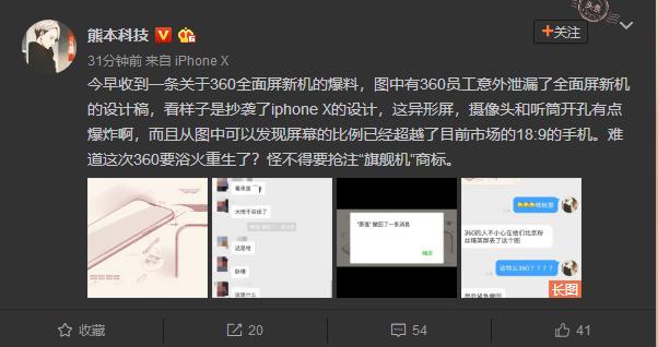 下周二或公布细节 360手机首款全面屏命名N6 Pro