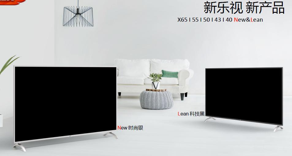 新乐视智家推New和Lean系列超级电视 产业供应链全力支持