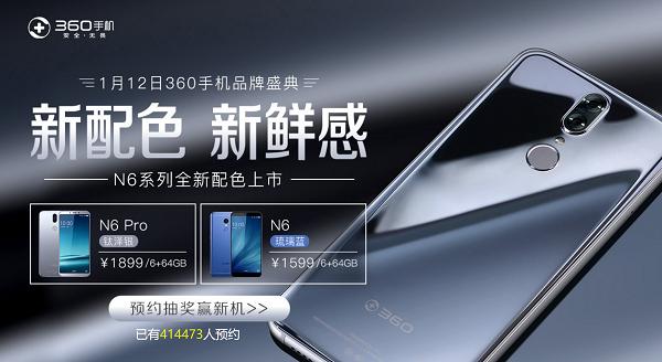98%好评率实至名归 360手机N6 Pro将推钛泽银新配色