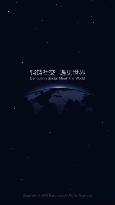 铛铛社交 打造中国的Facebook