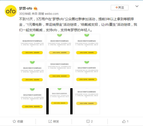 """梦想ofo为3.5万ofo用户提前20个月""""退押金"""""""