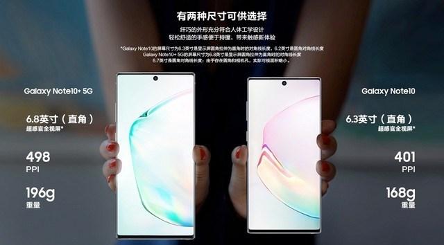 三星Galaxy Note10系列国行版发布会定档8月21日